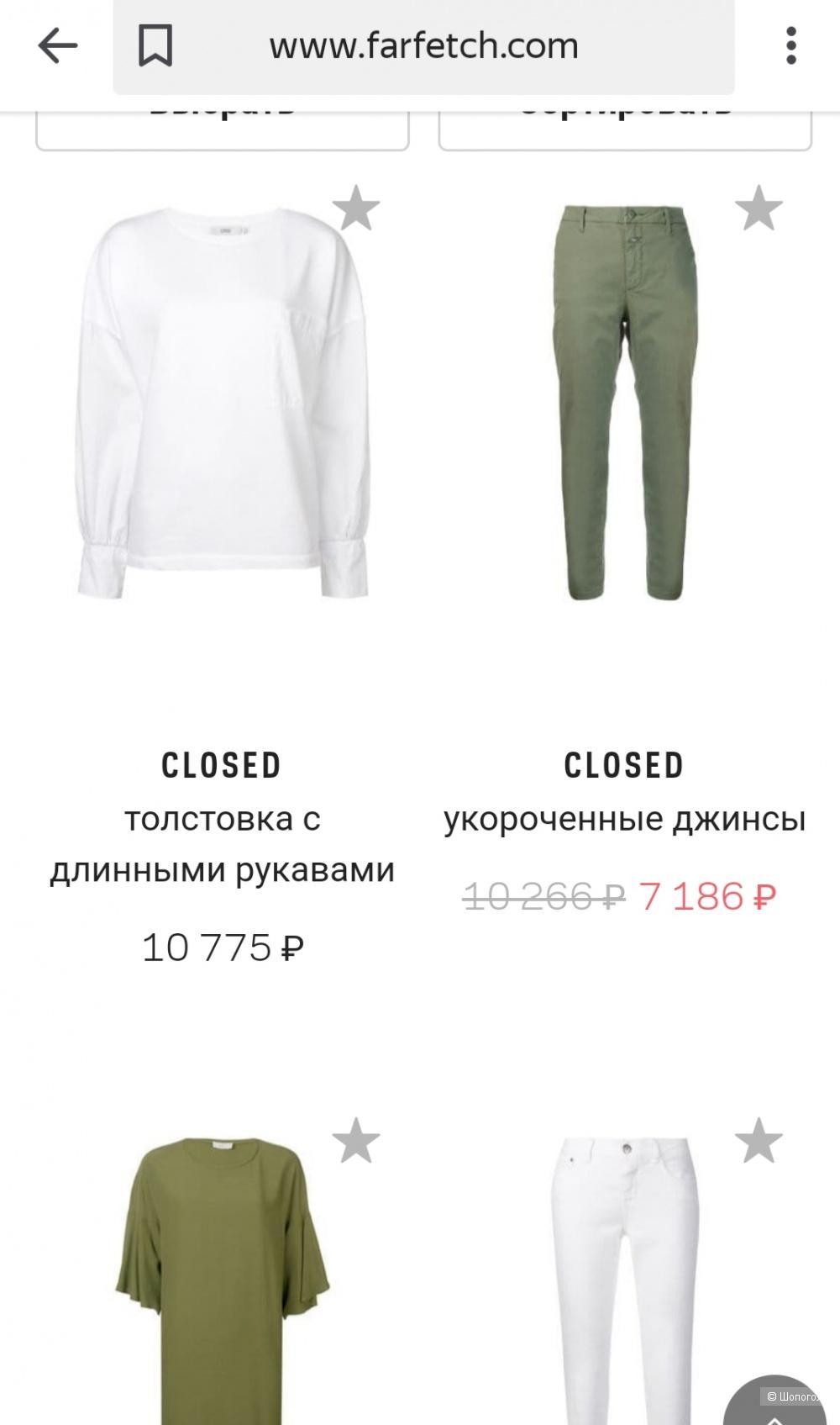 Брюки closed, размер 48