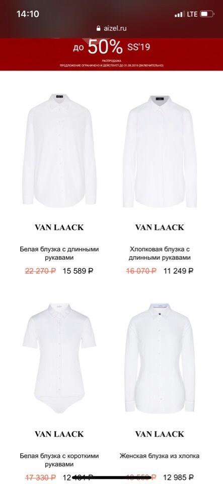 Рубашка Van Laack 42/44 рос