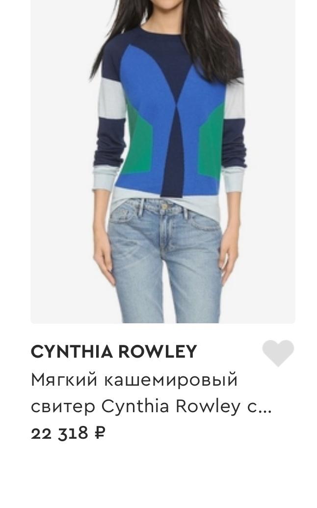 Джемпер Cynthia Rowley размер М