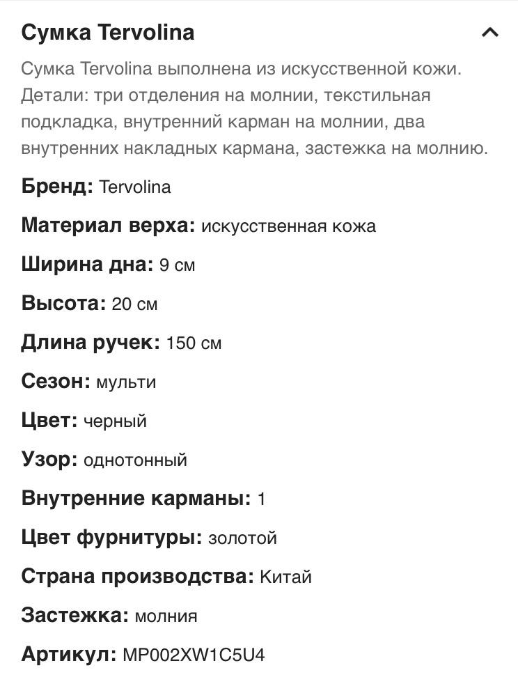 Сумка, бренда Tervolina, 20х30