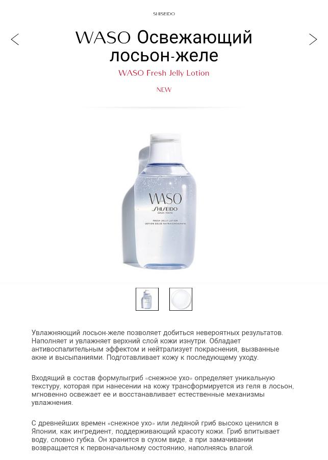 Shiseido Waso Fresh Jelly Lotion Освежающий лосьон-желе для лица 150 мл