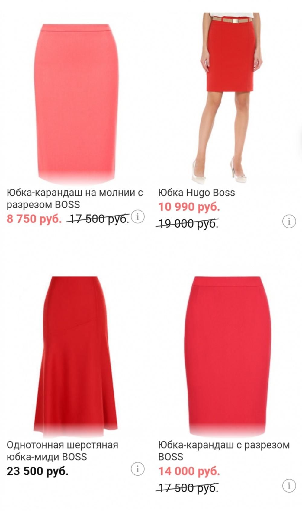 Юбка hugo boss, размер 46