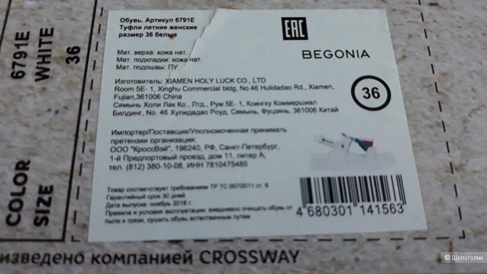 Кожаные сандалии Begonia 35 размер