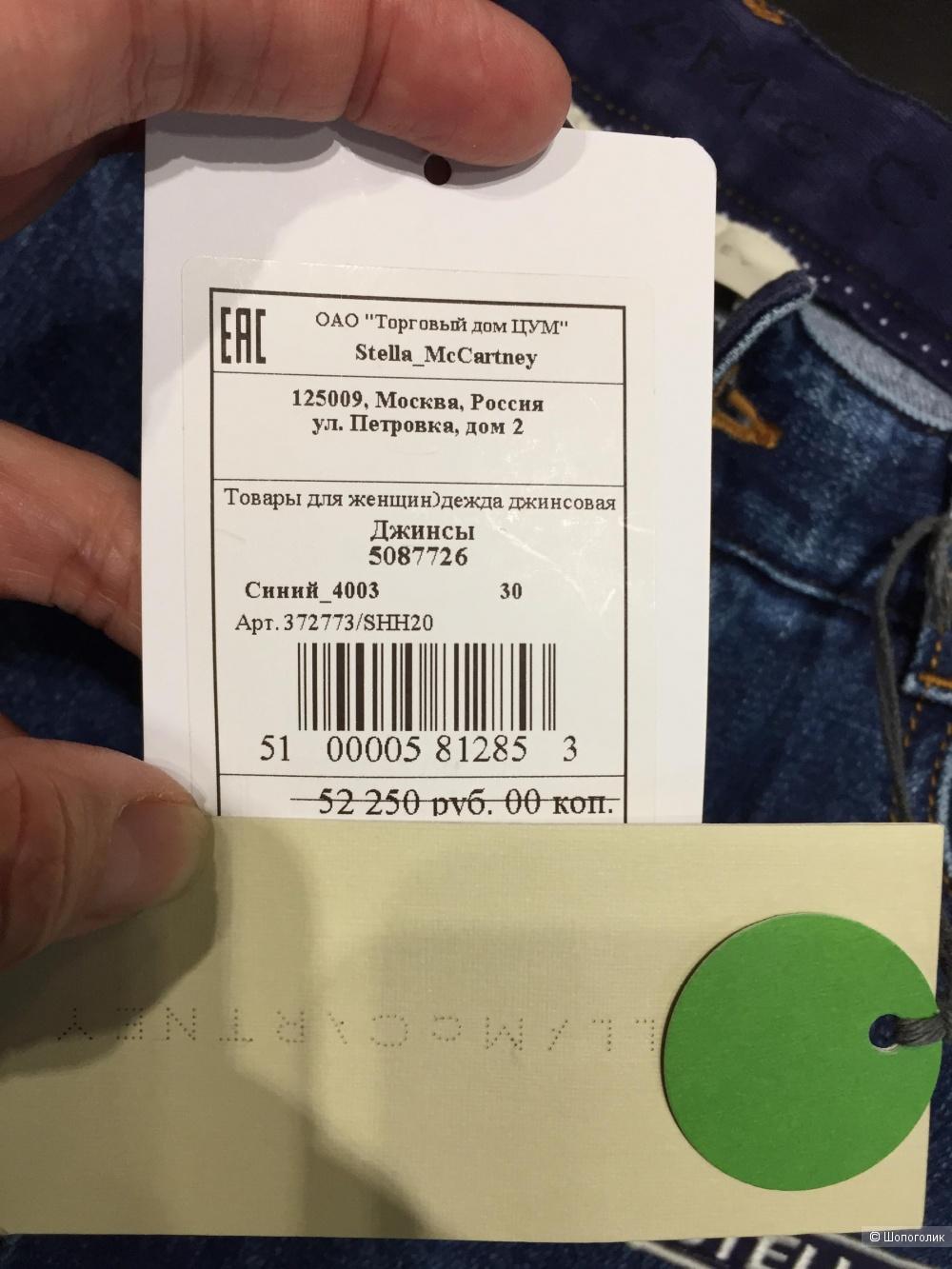 STELLA MCCARTNEY джинсы с нашивками р.30