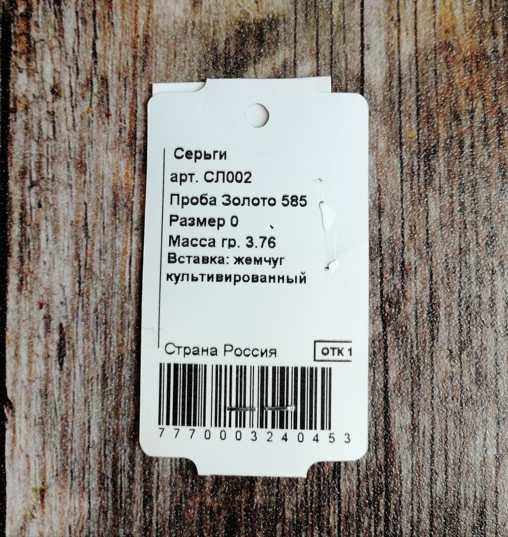 Серьги золотые (585 пробы) с жемчугом