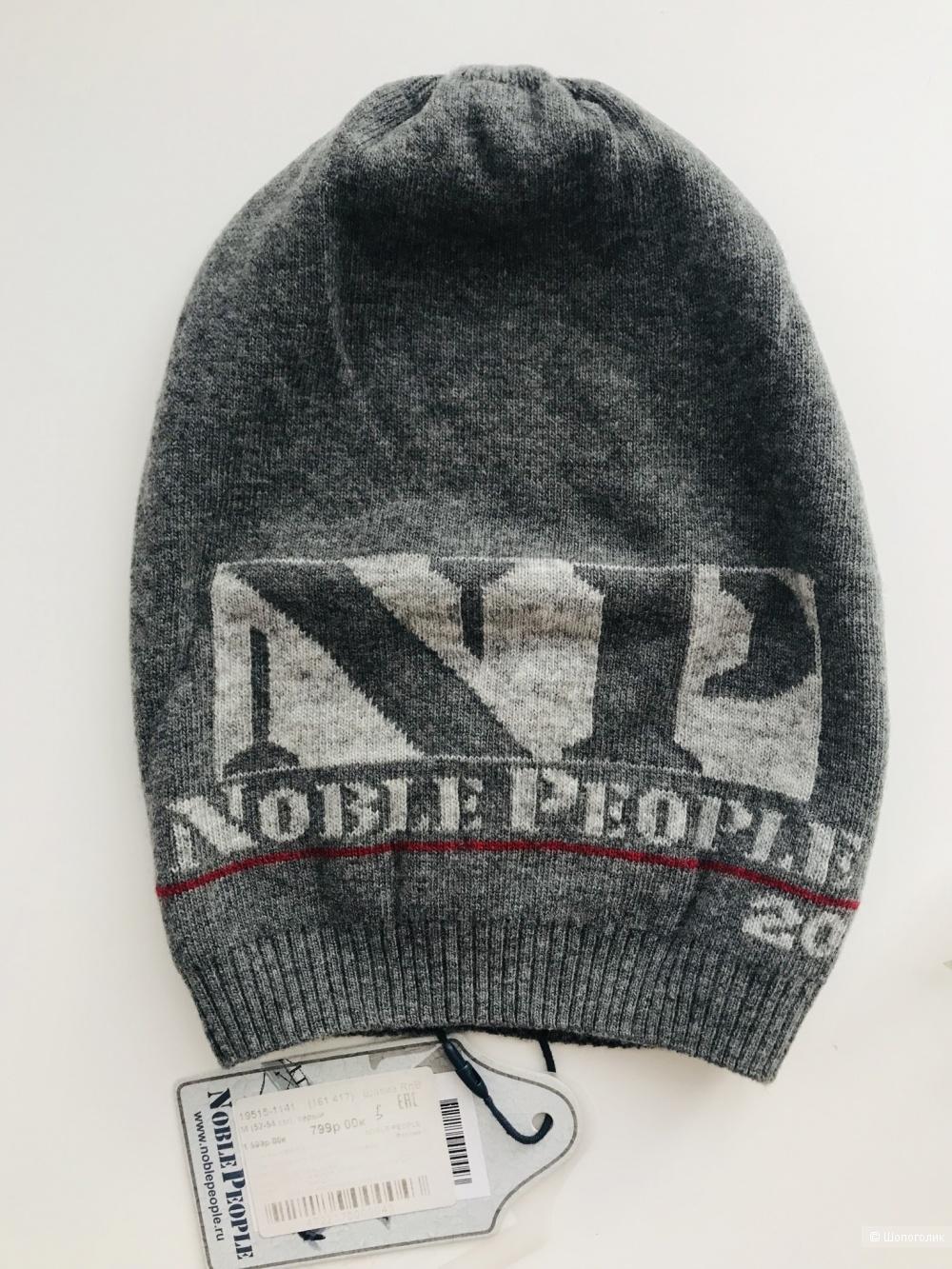 Шапка Noble People , размер 52-54