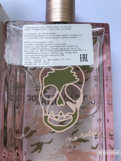 Новинка парфюм Zadig&Voltaire This is her! No rules edp 100 ml.