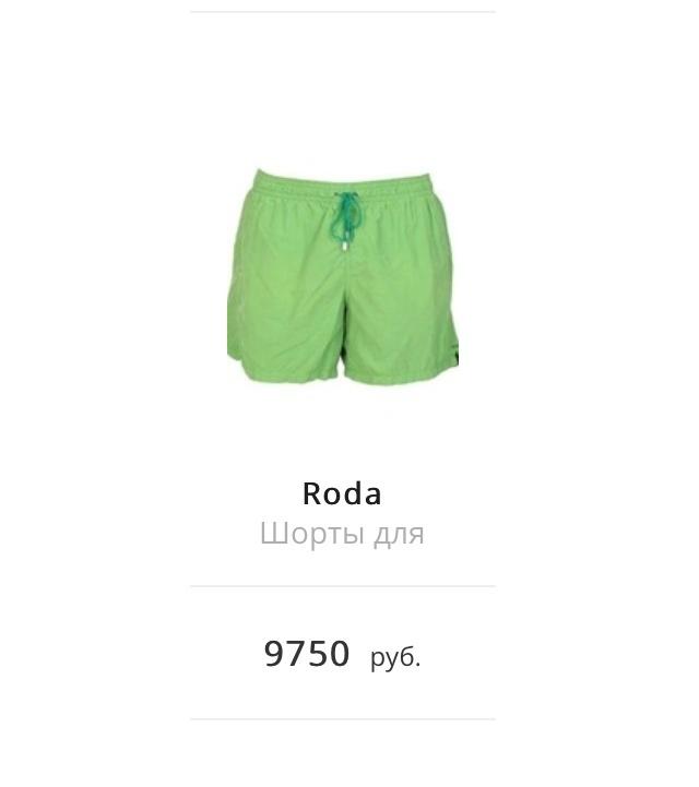 Мужские шорты для плавания Roda 44-46