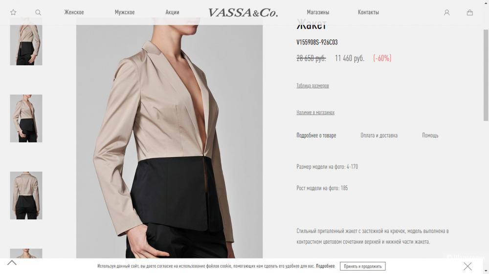 Жакет VASSA&Co , размер М