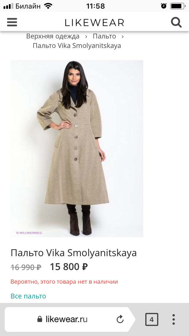 Пальто Vika Smolyanitskaya, 42-44