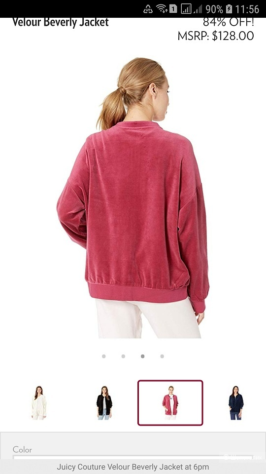 Кофта Juicy Couture Velour Beverly Jacket, на 46 русский размер