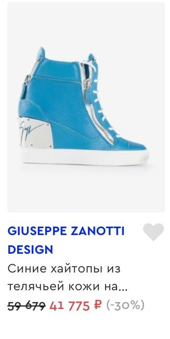 Хайтопы Giuseppe Zanotti Design, размер 40