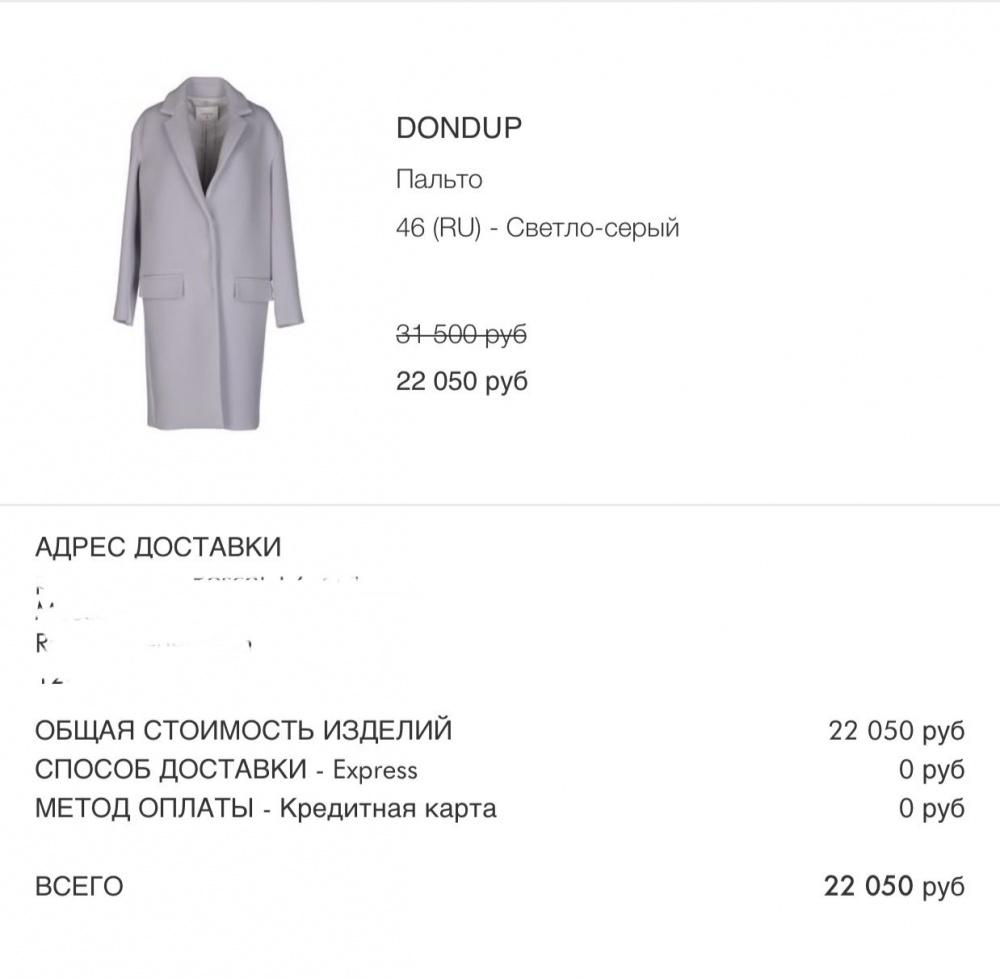 Пальто DONDUP, 44IT