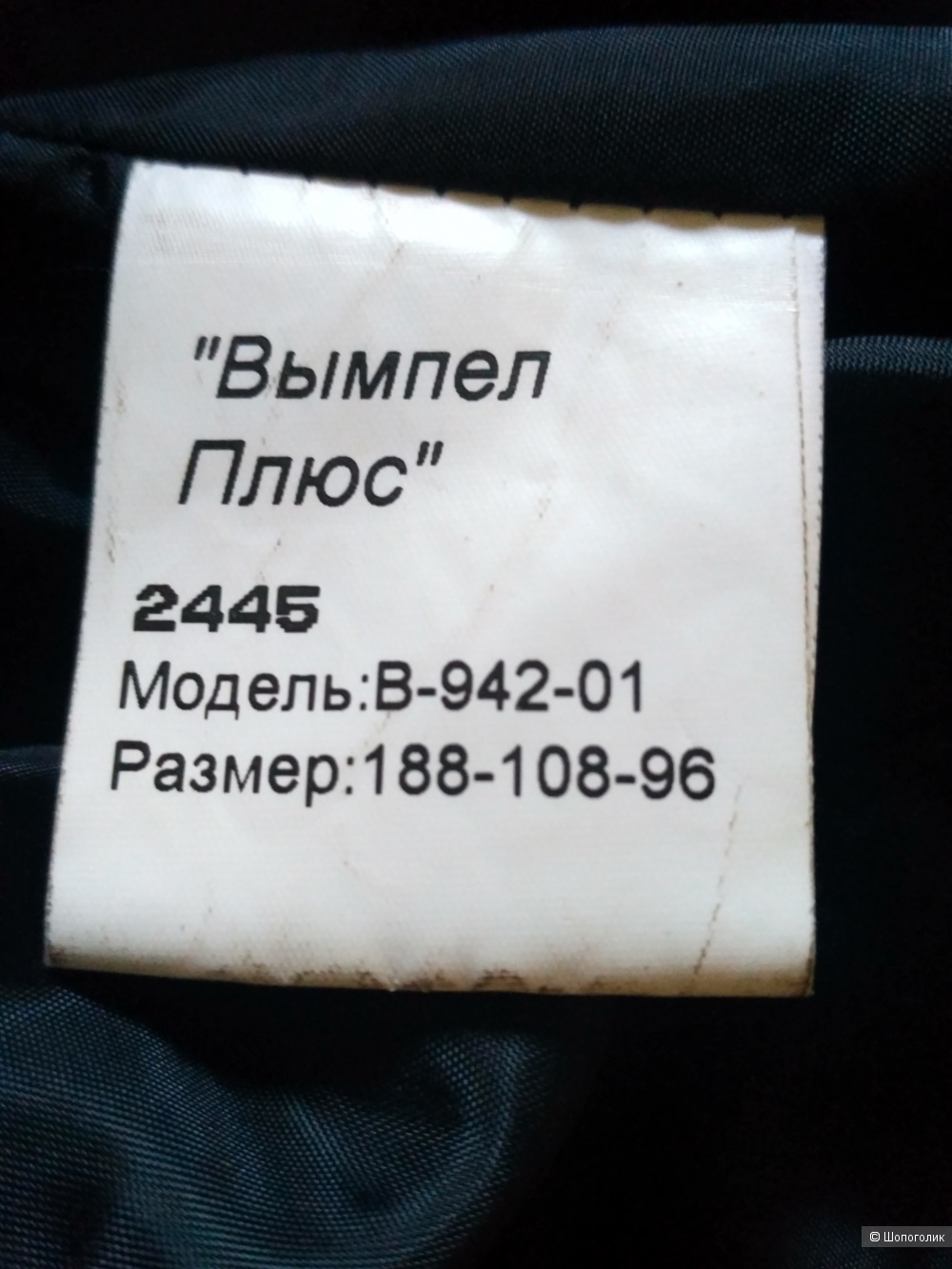 Пальто мужское 54 размер ШО ВЫМПЕЛ