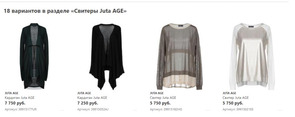 Джемпер Juta Age, L на 44+-
