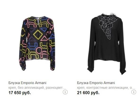 Рубашка,  EMPORIO ARMANI, 46