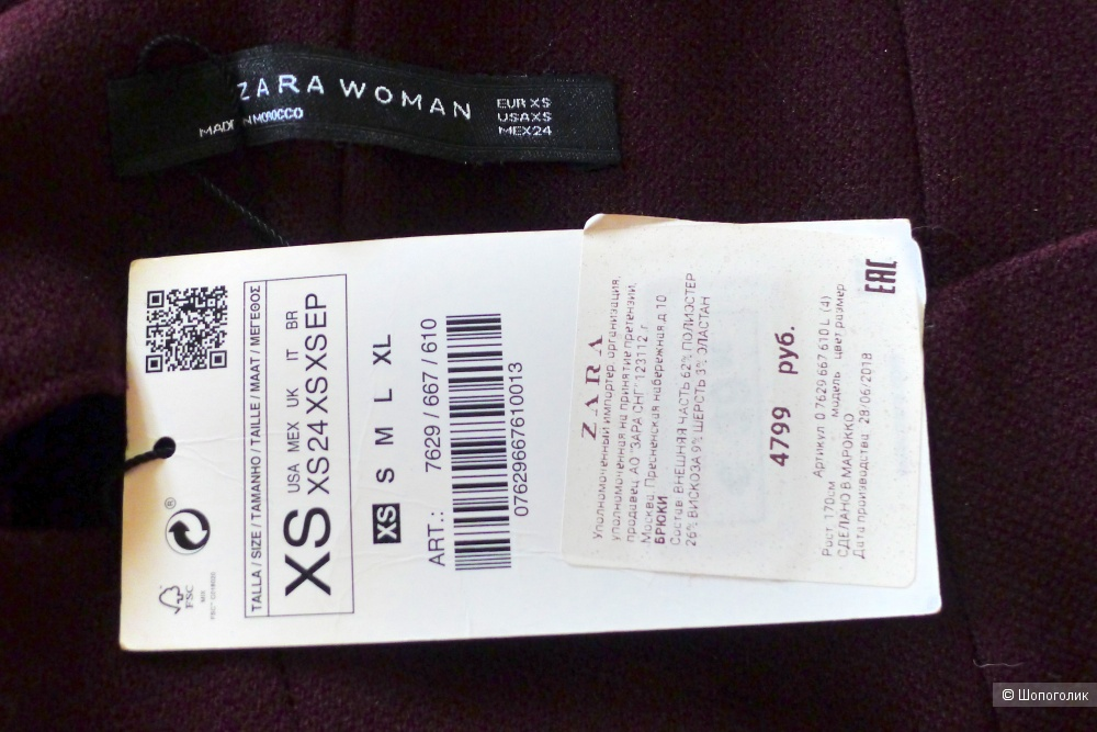 Костюм брючный ZARA WOMAN размер S