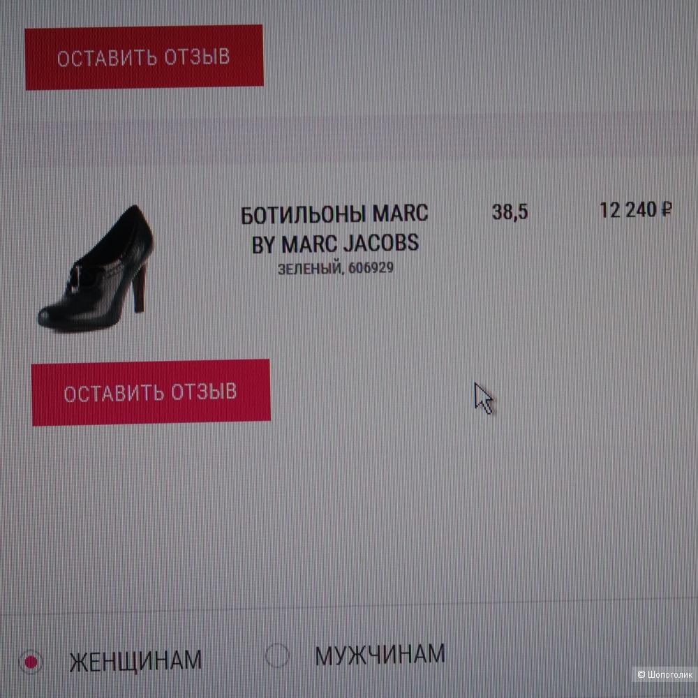Туфли-ботильоны Marc by Marc Jacobs
