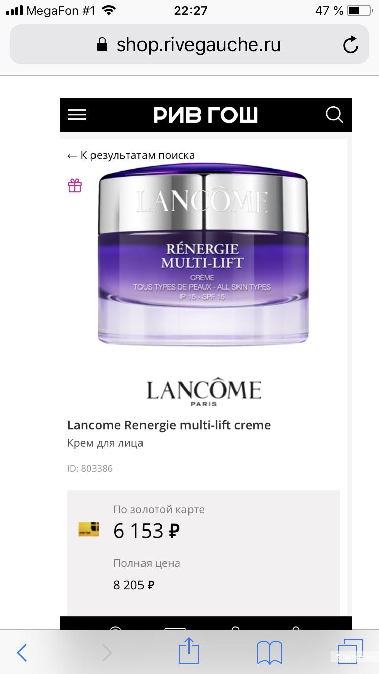 Lancome Renergie multi-lift creme Крем для лица, 15 мл,