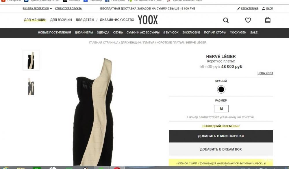 Платье Herve Leger, размер 46 рос.