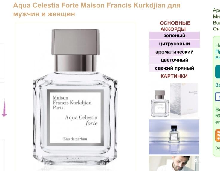 Maison Francis Kurkdjian Paris Aqua Celestia forte 5ml edp