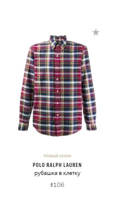 Рубашка, Polo ralph lauren , М