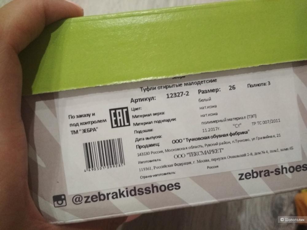 Сандалии для девочки Зебра размер 26