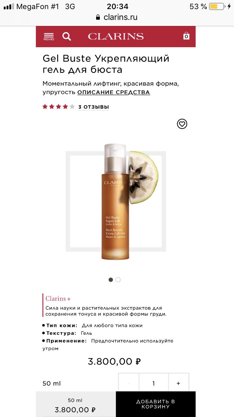 Clarins Bust Beauty Extra-Lift Gel Уход за кожей бюста 50 мл.