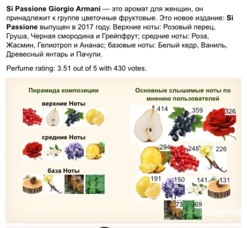 Giorgio Armani Si passione 7ml