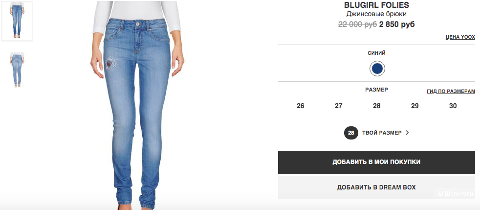 Джинсовые брюки BLUGIRL FOLIES размер 30