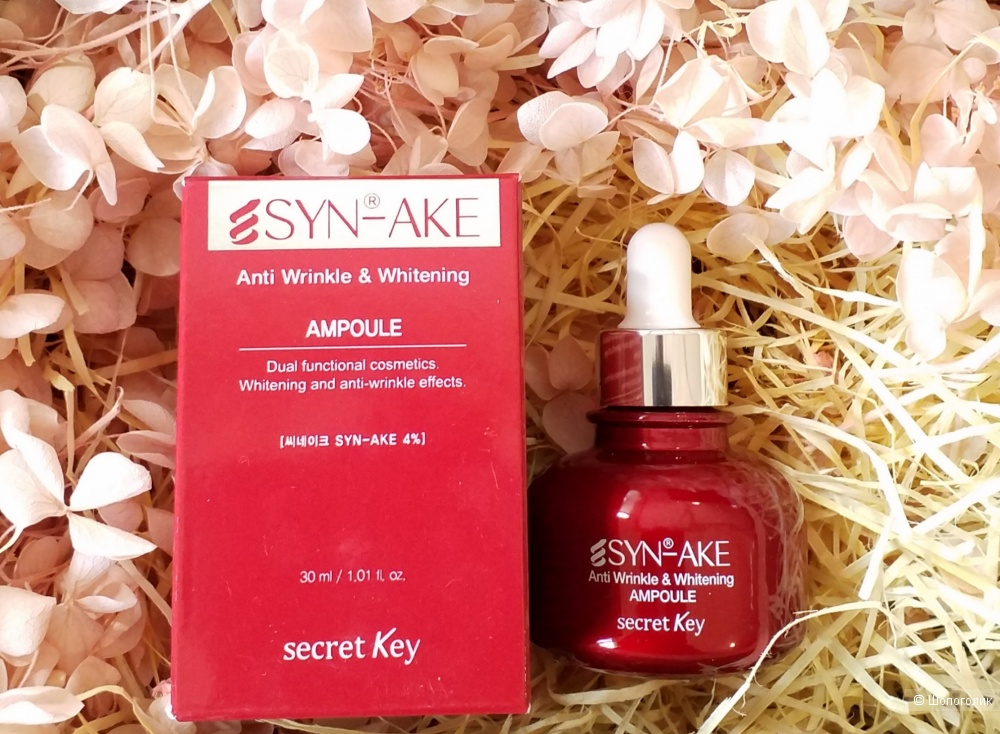 "Антивозрастная отбеливающая сыворотка со ""змеиным ядом Secret Key Syn-Ake Anti Wrinkle and Whitening Cream"