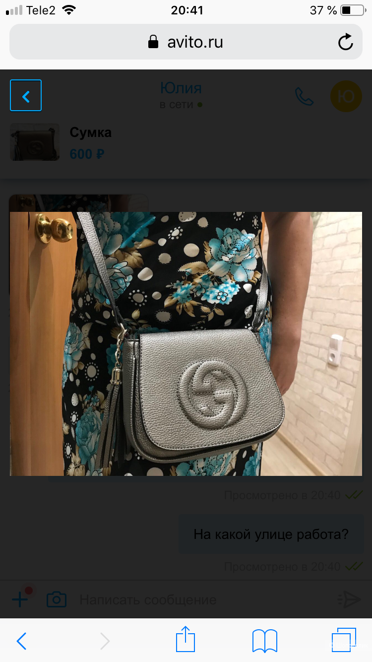 Сумочка Gucci, 14x18