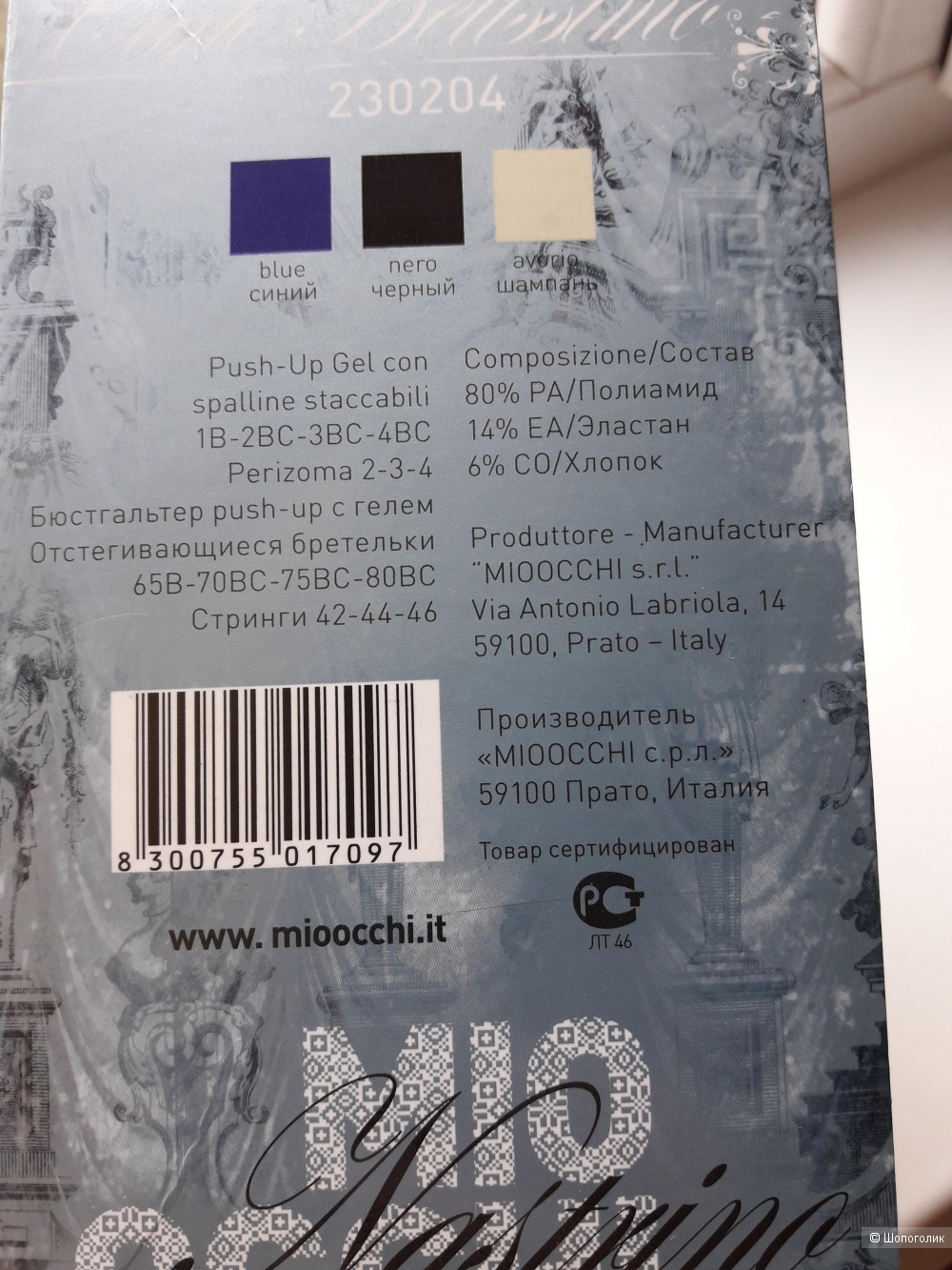 Комплект MIOOCCHI, размер 75С.