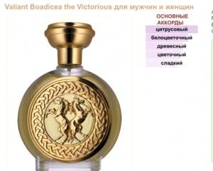 Boadicea Valiant 9ml