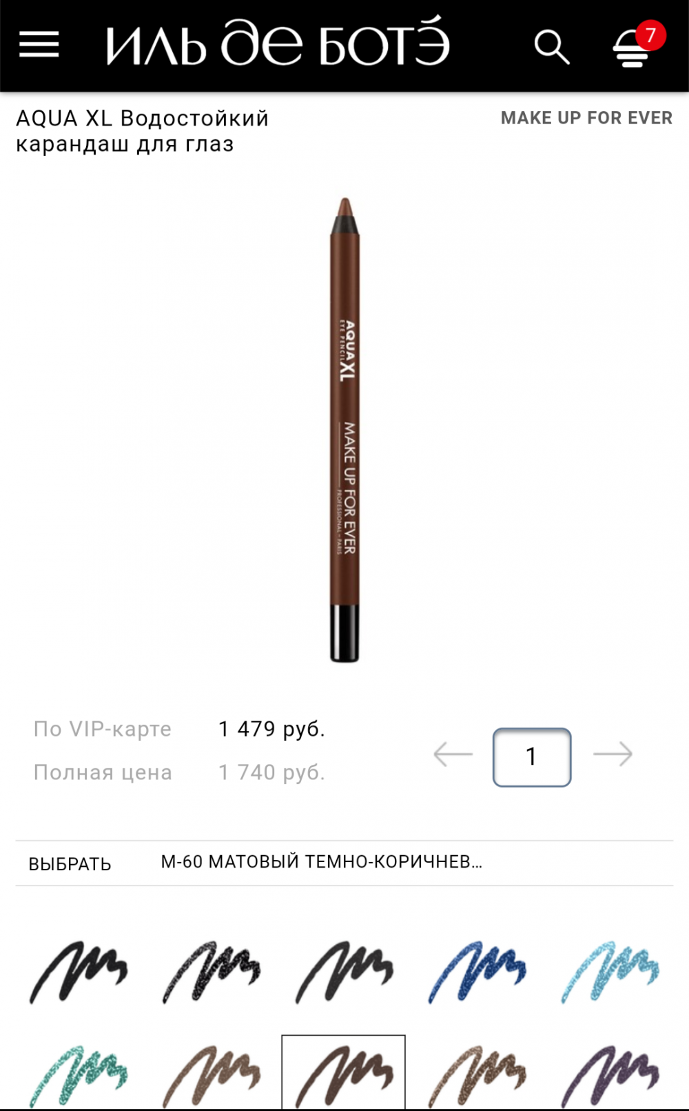 MAKE UP FOR EVER карандаш для глаз водостойкий