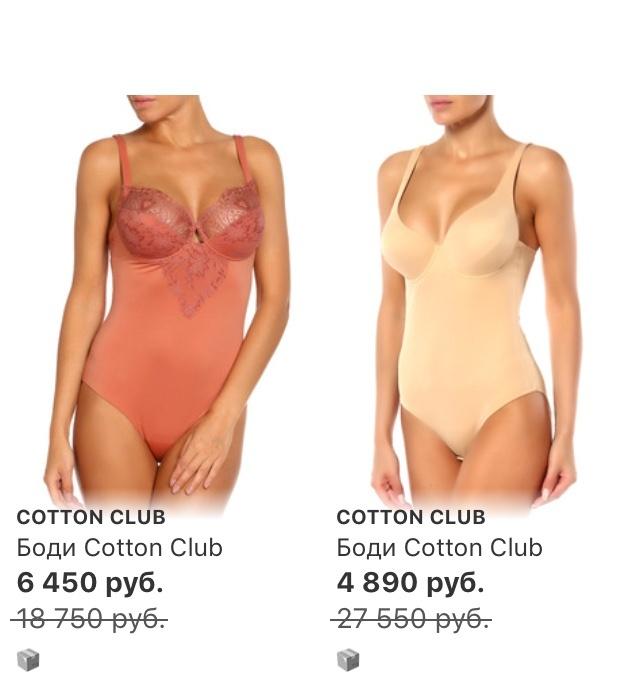 Кружевное боди Cotton Club 42-44/75B