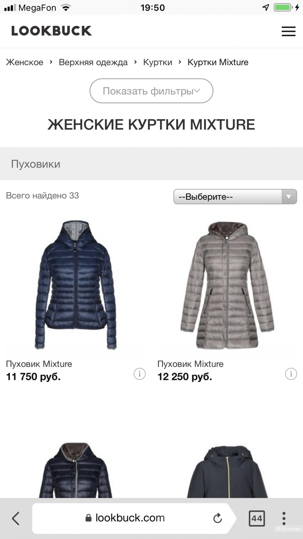 Куртка-пуховик Mixture Italy,44 рус