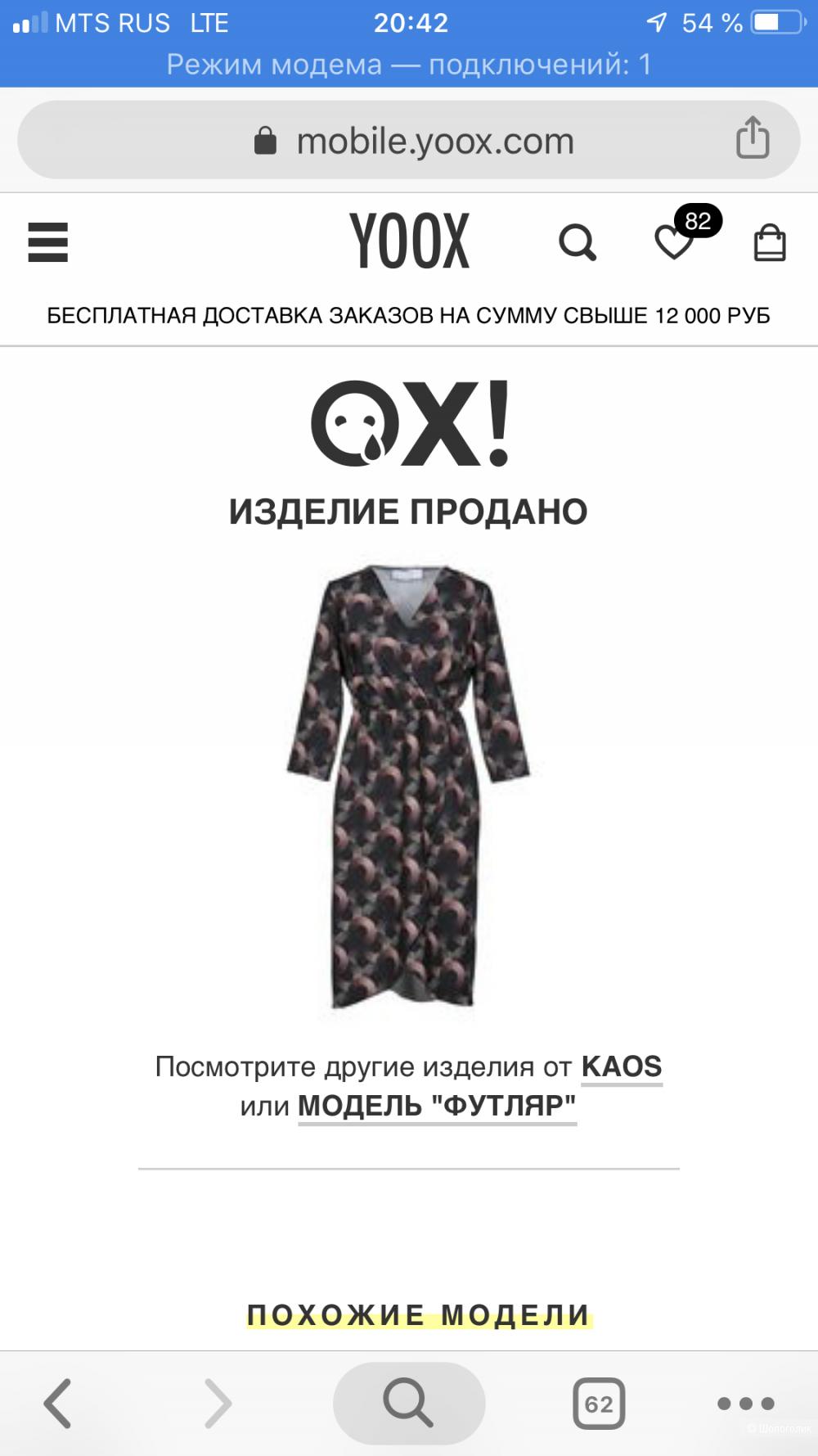 Платье Kaos размер 42