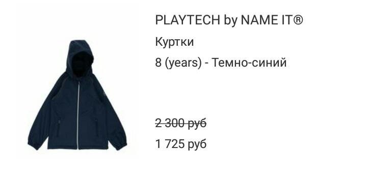 Курточка Name It, размер 8 лет (рост 128)