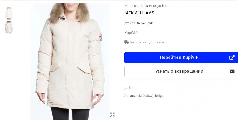Пуховик  Jack Williams, XL