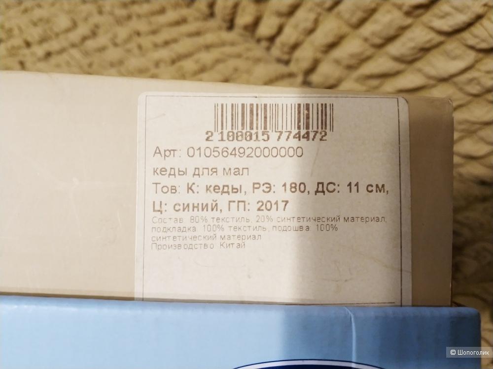 Кеды Chicco размер 18 (11,5 см)