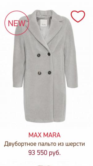Пальто Max Mara, размер 44it