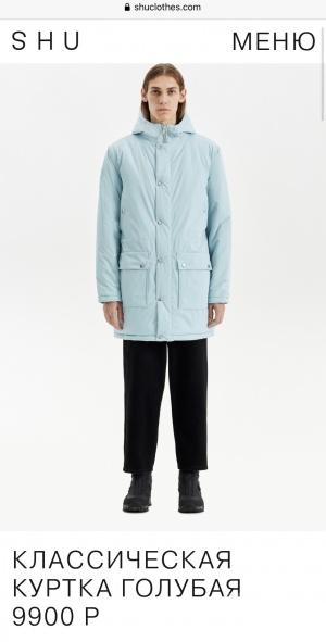 Мужская куртка Shu S