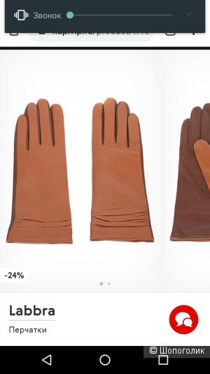 Перчатки LABBRA р-р 7,5