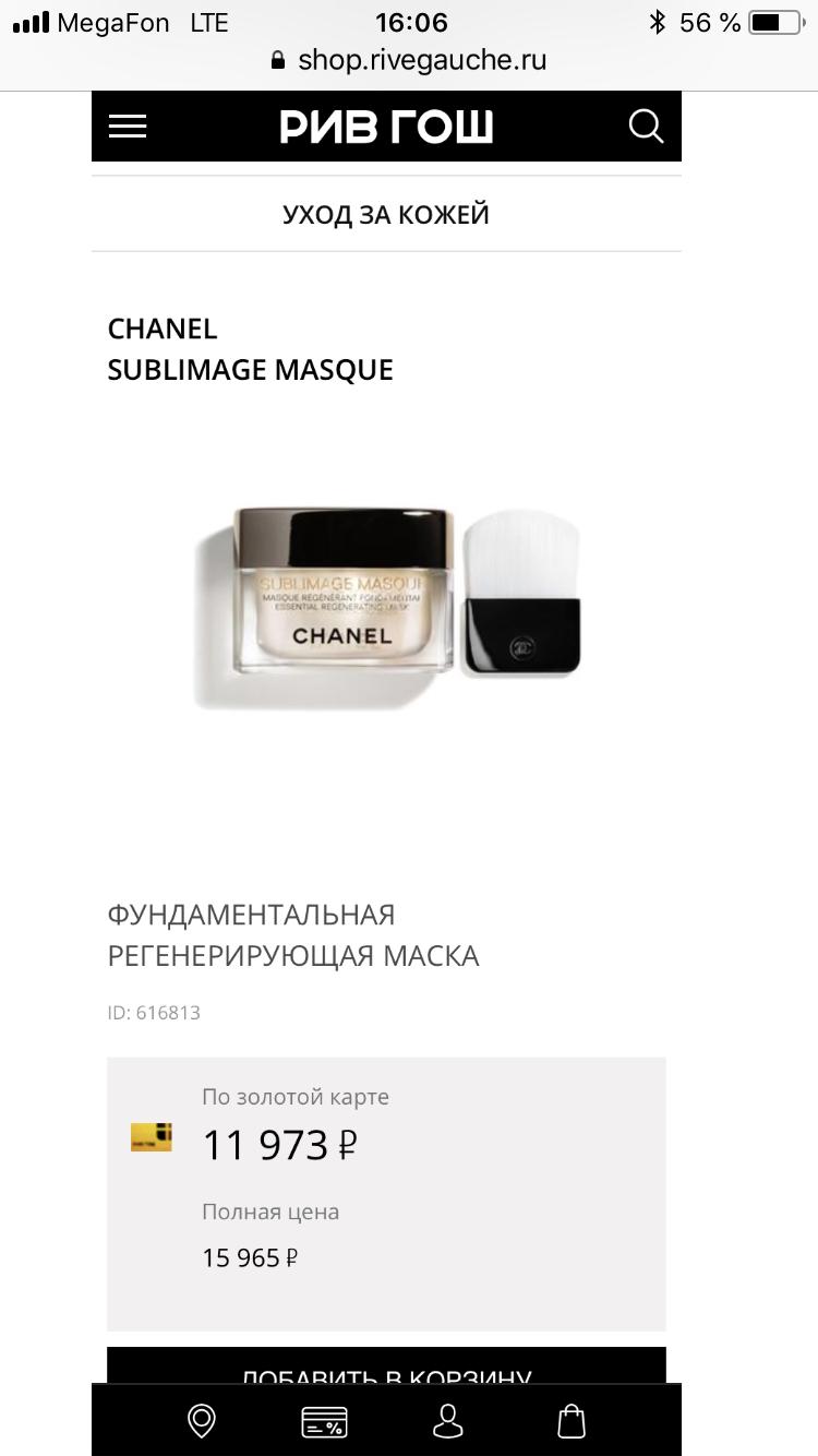Маска для лица Chanel Sublimage Masque, 20 ml.