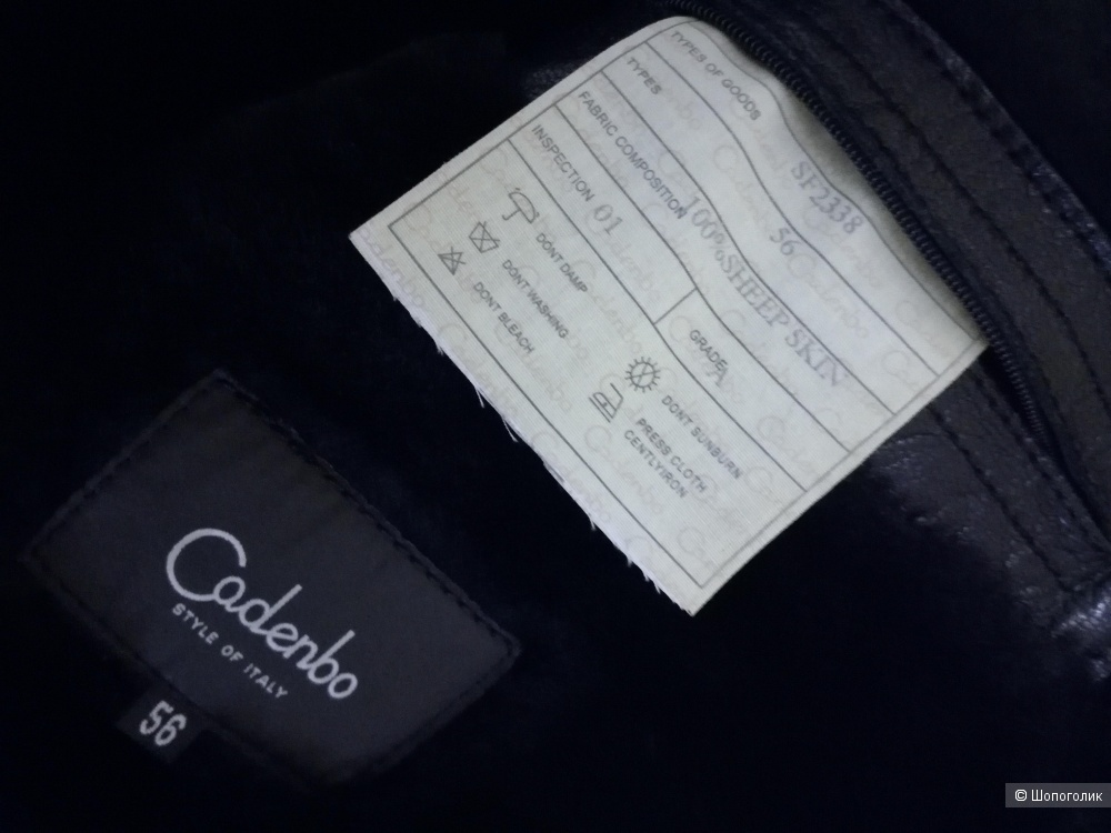 Куртка Cadenbo размер 56