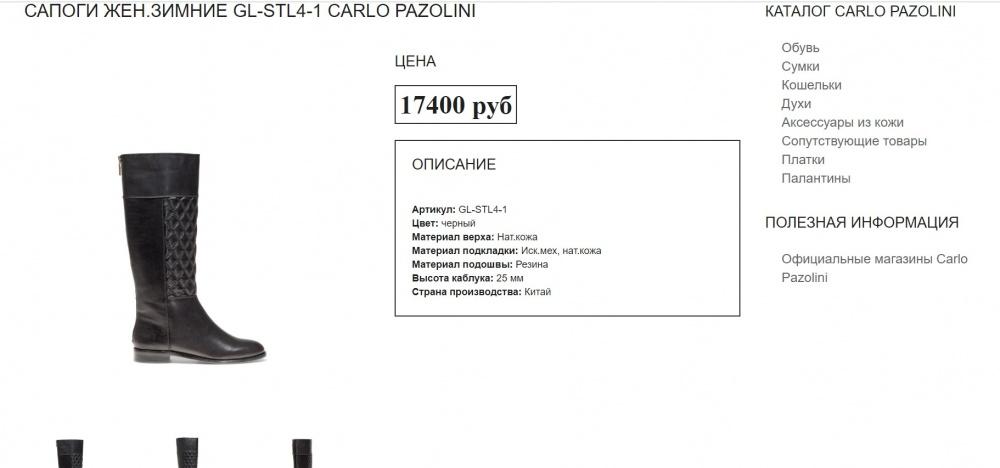 Коричневые сапоги  Carlo Pazolini, 39