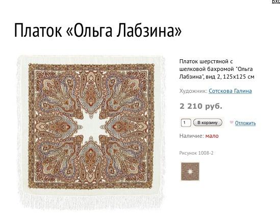 Платок Павлово -Посадский 125 х 125 см