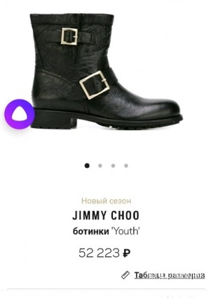 Ботинки Youth, Jimmy Choo, 38 размер
