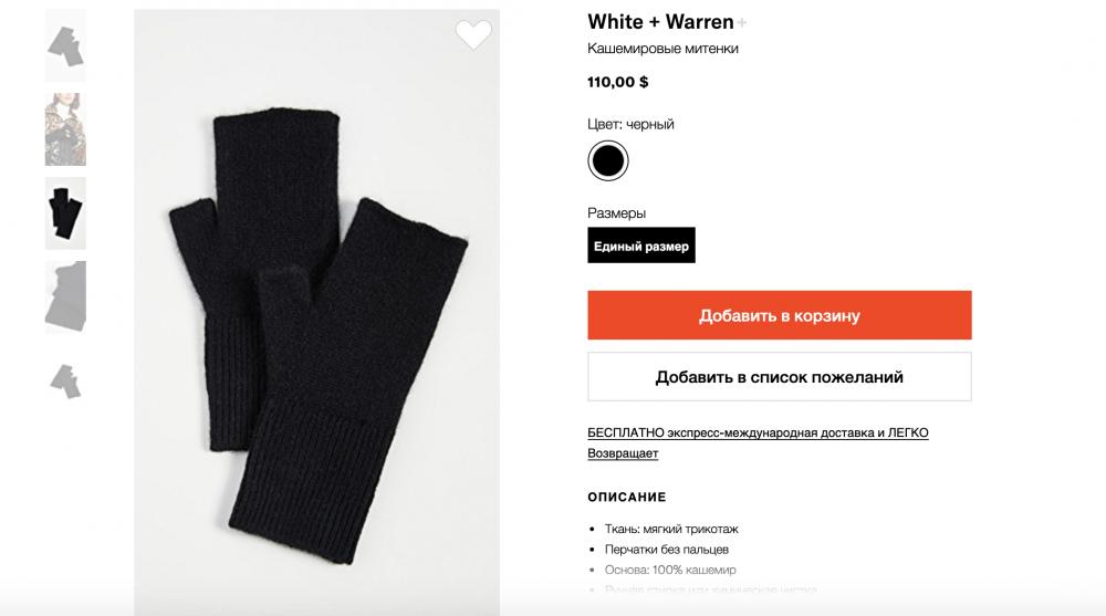 Кашемировый комплект шапка+митенки White+Warren
